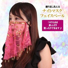 日本製 ナイトマスクフェイスベール ピンク 洗える レース ベリーダンス 在庫あり ファッションマスク レディース 通気性 ナイトクラブ おしゃれ UVカット オリジナル セクシー