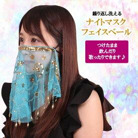 日本製 ナイトマスクフェイスベール サックス 洗える レース 在庫あり ベリーダンス ファッションマスク レディース 通気性 ナイトクラブ おしゃれ UVカット オリジナル セクシー
