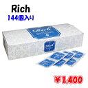 【Rich 業務用コンドーム 144個入り】 コンドームRich 144個入 こんどーむ 避妊具 業務用 リッチ
