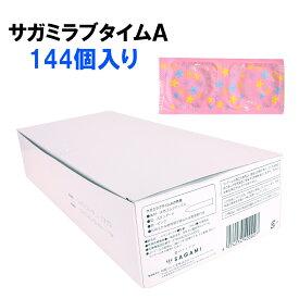 【サガミラブタイムA  144個入】 コンドーム サガミ 144個入 こんどーむ 避妊具 業務用 女性人気