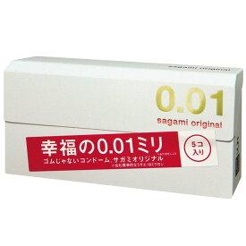 【サガミオリジナル0.01 5個入】あす楽 コンドーム サガミオリジナル0.01 5個入 こんどーむ 避妊具 女性人気