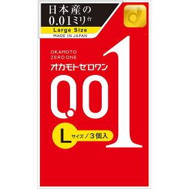 【オカモトゼロワン Lサイズ】あす楽 コンドーム オカモトゼロワン 0.01ミリ(3コ入) Lサイズ こんどーむ 避妊具 女性人気