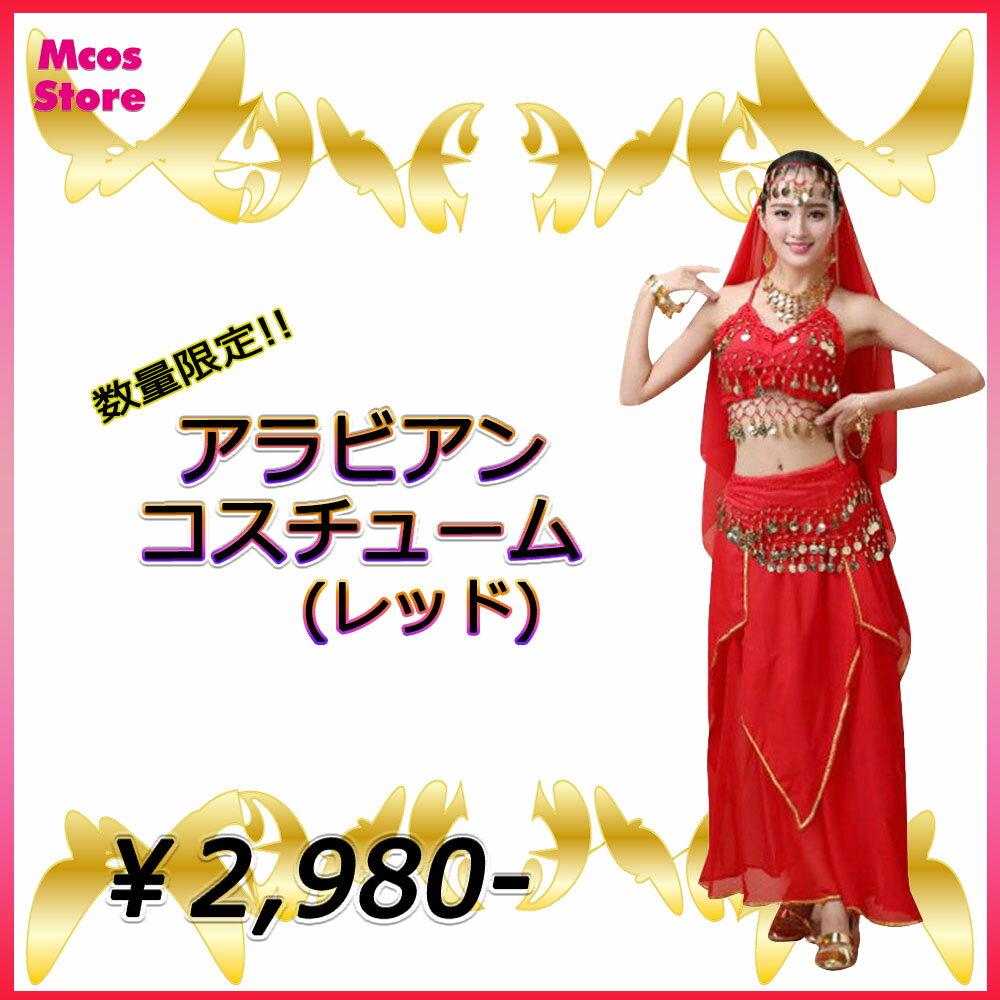 【千夜恋物語 レッド】サイズM コスプレ アラビアン ベリーダンス イベント ライブ服 パーティー かっこいい セクシー