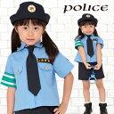 【KIDSモデル 女性警察官】 子供用 制服 ナース 女性警察官 婦警 コスプレ ペアルック コスプレ衣装 コスチューム 仮装
