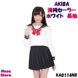 32d8ea913fc12 【A&T Collection】【AKIBA清純セーラー ホワイト 長袖】40%OFF あす楽