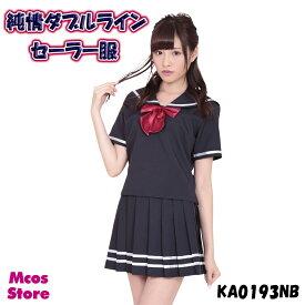 65f7f40027933 【A&T Collection】【純情ダブルラインセーラー服】 40%OFF あす楽 サイズ