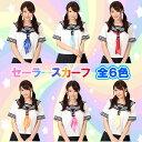 【BeWith】【セーラースカーフ】サイズFREE 全6色 コスプレ 制服 セット セーラー服かわいい 洗濯可