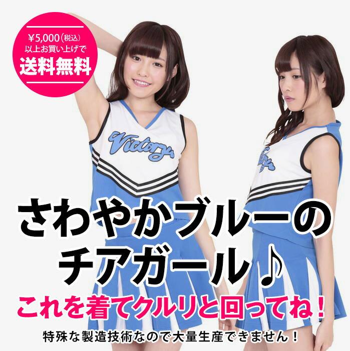 【A&T Collection】【スカイ☆チア】 40%OFF あす楽 サイズM コスプレ スポーツ 応援 チアガール かわいい 洗濯可