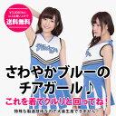 【A&T Collection】【スカイ☆チア】 40%OFF サイズM コスプレ スポーツ 応援 チアガール かわいい 洗濯可