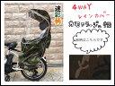 4WAYレインカバー 自転車 チャイルドシート 迷彩柄 【新モデル】広びろ〜 防寒、防風、防水、日除け 虫除けメッシ…