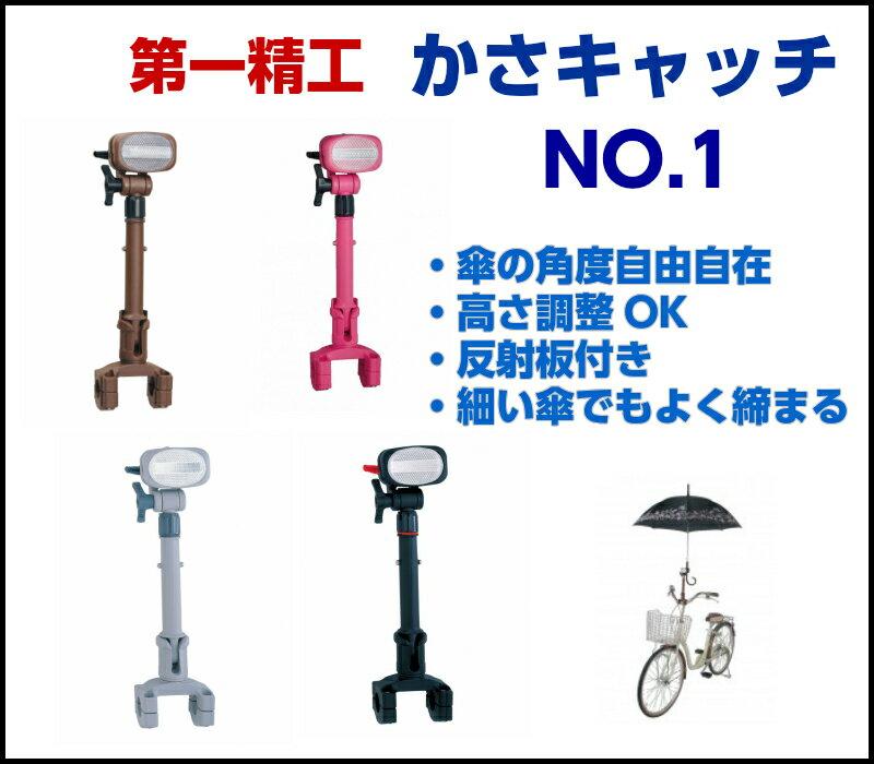 かさキャッチNO1 自転車 第一精工 【傘キャッチ】【ママチャリ】【雨】【傘】【ナンバーワン】ブラウン、ブラック、ピンク、グレー