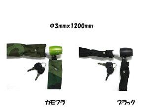 J&C 布カバー付チェーンロック JC-040C 3x1200mm 【自転車】【ロック】【鍵】: