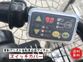 E-bike switch cover