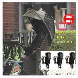 自転車 レインカバー シェル型レインカバー「horo!」【日除け】【紫外線対策】 【送料無料】【自転車】【リアチャイルドシート】【後用】【雨】【子ども】【子供】【子ども】【MARUTO】【雨除け】【レインコート】