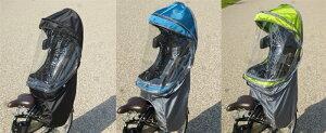 自転車 子供乗せ レインカバー ポップアップレインカバー2 リアチャイルドシート用 送料無料【こども】【子ども】【後ろ】【持ち運び】【雨】【日除け】【雨除け】【防寒】【折り畳み】