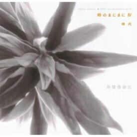 井筒香奈江 / 時のまにまにIV 時代 UHQ-CD、時のまにまにV UHQ-CD【KK9N0D18P】