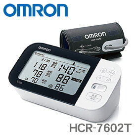 HCR-7602T オムロン 上腕式血圧計 ※1 【あす楽対応】【送料無料】 omron・簡単に巻けて締めつけ感を軽減する、「e-フィットカフ」・測定値を過去の記録と並べて、簡単に比較 【KK9N0D18P】【RCP】