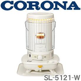 SL-5121-W CORONA 石油ストーブ(対流型) ※6 【送料無料】 (株)コロナ・遠赤外線・タンク一体式・カラー点火つまみ・耐震自動消火装置・木造:13畳まで・コンクリート:18畳まで 【KK9N0D18P】【RCP】