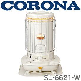 SL-6621-W CORONA 石油ストーブ(対流型) ※6 【送料無料】 (株)コロナ・遠赤外線・タンク一体式・カラー点火つまみ・耐震自動消火装置・木造:17畳まで・コンクリート:23畳まで 【KK9N0D18P】【RCP】