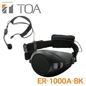 ER-1000A-BK TOA ハンズフリー 拡声器 ※2 【送料無料】 ・出力:定格6W,最大10W・ウエストベルト長:55〜120cm 【KK9N0D18P】【RCP】