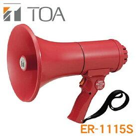 ER-1115S TOA 防滴 メガホン(15W) ※3 【送料無料】 ・中型 メガホン・最大出力 23W・非常 サイレン 音付・ハンドル、マイクに 抗菌処理 【KK9N0D18P】【RCP】