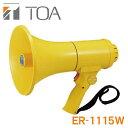 ER-1115W TOA 防滴 メガホン(15W) ※3 【送料無料】・中型 メガホン・最大出力 23W・ホイッスル 音付・ハンドル、マ…