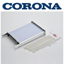 WT-8 CORONA テラス窓用 取り付け枠 ※4 【送料無料】 (株)コロナ ・冷房タイプ 窓用エアコン 専用 【RCP】【KK9N0D18P】
