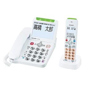 JD-AT90CL シャープ デジタルコードレス電話機(親機+子機1台) ※1 【送料無料】 ・あやしい電話に出ないですむ「防犯機能」が設定済み 【KK9N0D18P】【RCP】