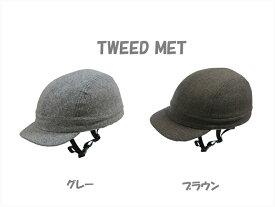 SG カバー付ヘルメット TWEED MET 【送料無料】【自転車用】【大人用】【グレー】【ブラウン】帽子に見えるヘルメット 【安心】【安全】【転倒防止】【ツイードヘルメット】