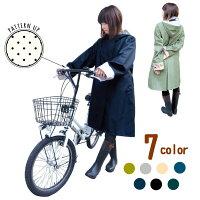 自転車専用レインウェアオシャレなレインコート【自転車用】【雨合羽】【雨】【傘】広い透明つばで傘いらず全7色ネイビーカーキベージュドット柄