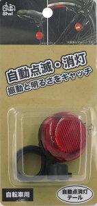 自動点消灯テールライト ブラック【自転車】【テールランプ】【サイクリング】