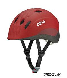 自転車用 ヘルメット OGK KABUTO PINE/パイン【自転車】【子供用】: