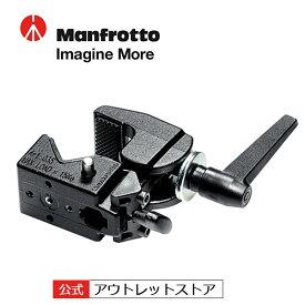 スーパークランプ 035|マンフロット クランプ 固定 manfrotto 撮影機材 カメラ