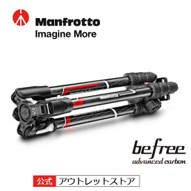 befreeアドバンス カーボンT三脚キット MKBFRTC4-BH [Manfrotto マンフロット アウトレット]
