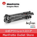 befree アルミニウム三脚ボール雲台キット(新グレー) MKBFRA4GY-BH [マンフロット Manfrotto アウトレット]