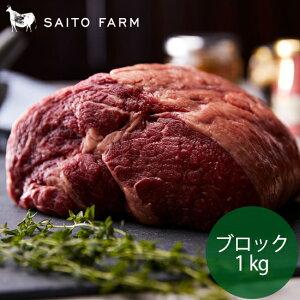 Saito Farm ニュージーランド産特選牧草牛(グラスフェッドビーフ) リブアイロール ブロック1kg(冷凍)