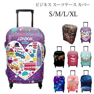ビジネス スーツケース カバー キャリーバッグカバー キャリーケースカバー ラゲッジカバー 保護カバー S/M/L/XL
