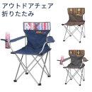 アウトドアチェア折りたたみ収納袋付属お釣り登山携帯便利キャンプ椅子ハイキングピクニック用ドリンクホルダー付き