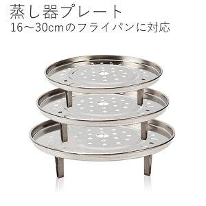 蒸し器プレート  蒸しもの スチームプレート キッチン 鍋・フライパン 付属品 お手軽蒸し料理 調理器具 美味しい  16〜30cmのフライパンに対応