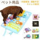 ペット用品  ペットマット 犬 訓練毛布 ペット 嗅覚訓練 餌入れおもちゃ 犬おもちゃ 噛むおもちゃ 遊び 犬猫兼用 …