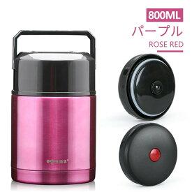 ステンレスフードジャー 800ML大容量 フードコンテナー 保温弁当箱 ランチボックス スープ缶 真空 断熱 保温保冷 アイスドリンク ポタージュ 携帯便利