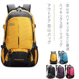 アウトドア 登山 バッグ 多機能 リュックサック バックパック スポーツバッグ 通気性 大容量 防水 軽量 登山 ハイキング トレッキング キャンプ