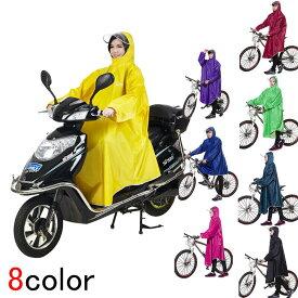 高品質 自転車/バイク レインコート オックスフォード生地 袖つき/ 袖なし レインポンチョ 男女兼用 フリーサイズ 防水 防汚 防油加工 全8色