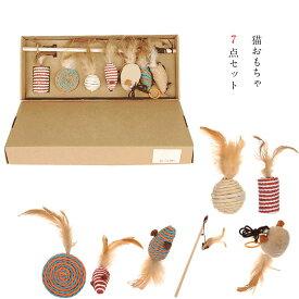 猫おもちゃ 猫じゃらし 猫遊び 羽のおもちゃ じゃれ猫 鈴付き 釣り竿 交換用猫玩具付き ネズミ 噛むおもちゃ 天然素材 羽根 ペット用品 ギフトボックス 7点セット