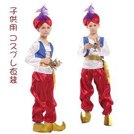 コスチューム ハロウィン コスプレ 王子 キッズ 子ども用 こども キッズ 衣装 仮装 変装 ハロウィン 衣装 子供 アラビア コスプレ 子供用 男の子 服