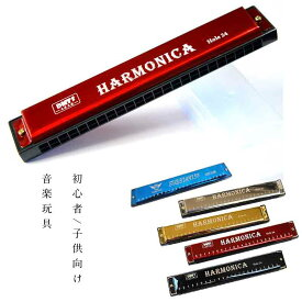 ハーモニカ C調 24穴 初心者/子供向け 勉強教育用 音楽玩具