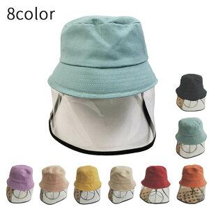 帽子 ハット 子供 アウトドア  つば広ハット フェイスカバー付き 日焼け予防 防塵 UVカット 透明タイプ 男女兼用 外出 通学 紫外線 熱中症対策  キャップ