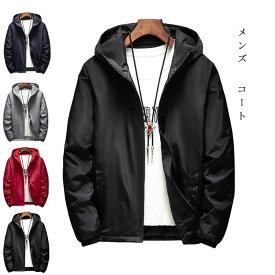 ジャケット メンズ 秋冬 コート シンプル ブルゾン 長袖 無地 防風 フード付き カジュアル おおきいサイズ