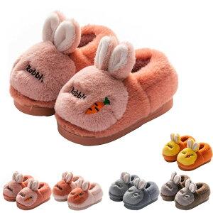 スリッパ ルームシューズ 子供 ふわふわスリッパ 子供用スリッパ ウサギ かわいい 室内 履き もこもこ 柔らかい 冬 ふわふわ 可愛い 防寒 室内履き 軽量
