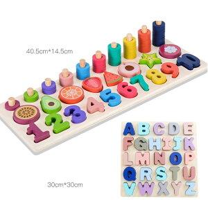 おもちゃ 玩具 パズル 積み木 知育玩具  数字 英語  ゲーム 型はめ 知育おもちゃ 学習玩具 ブロックおもちゃ  男の子 女の子 誕生日のプレゼント